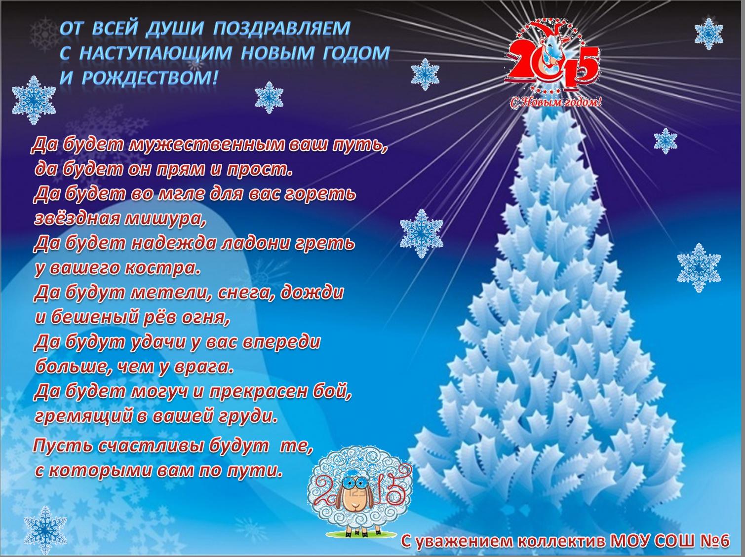 Поздравление с 30 декабря