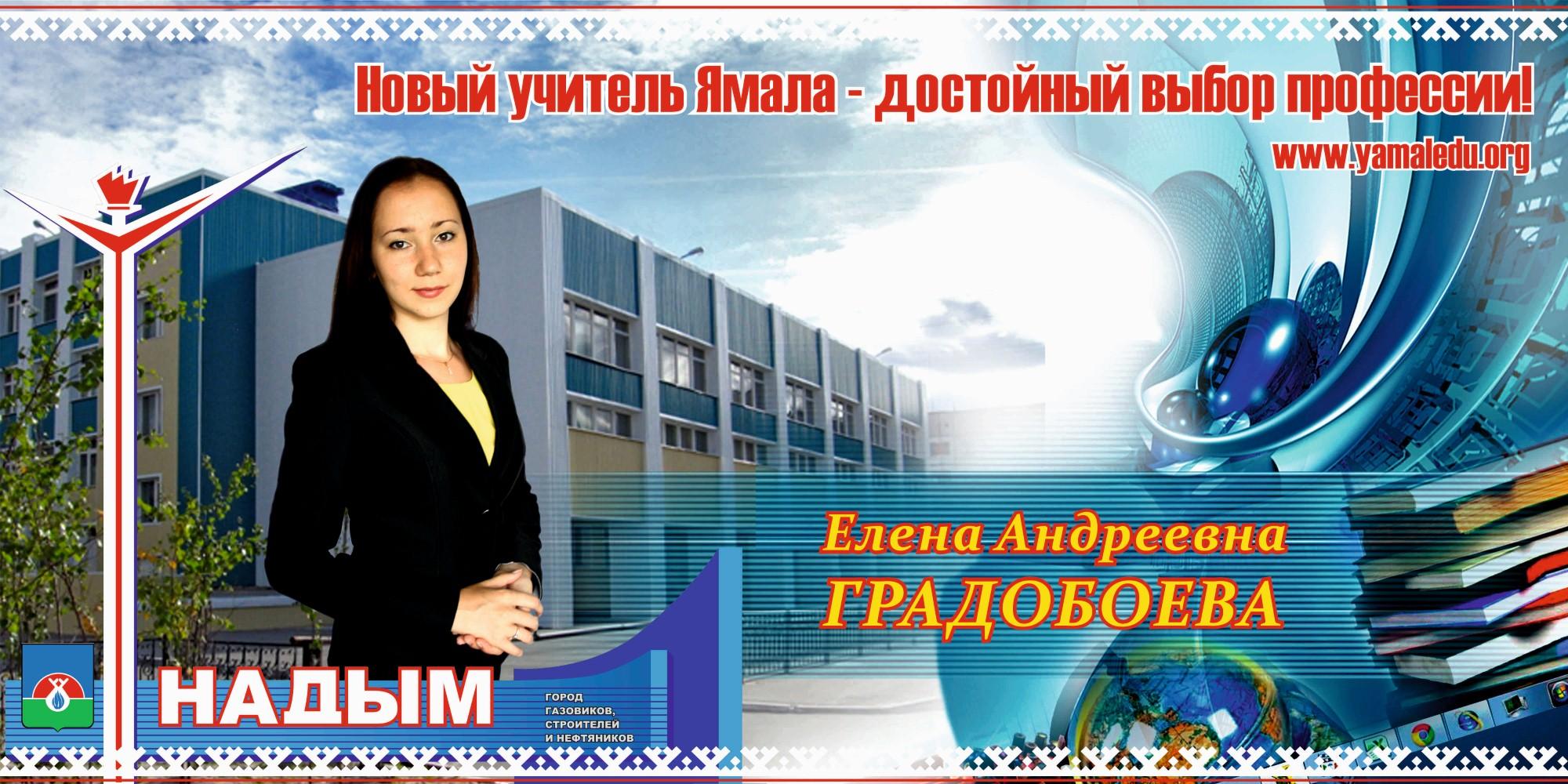 Елена Андреевна Градобоева