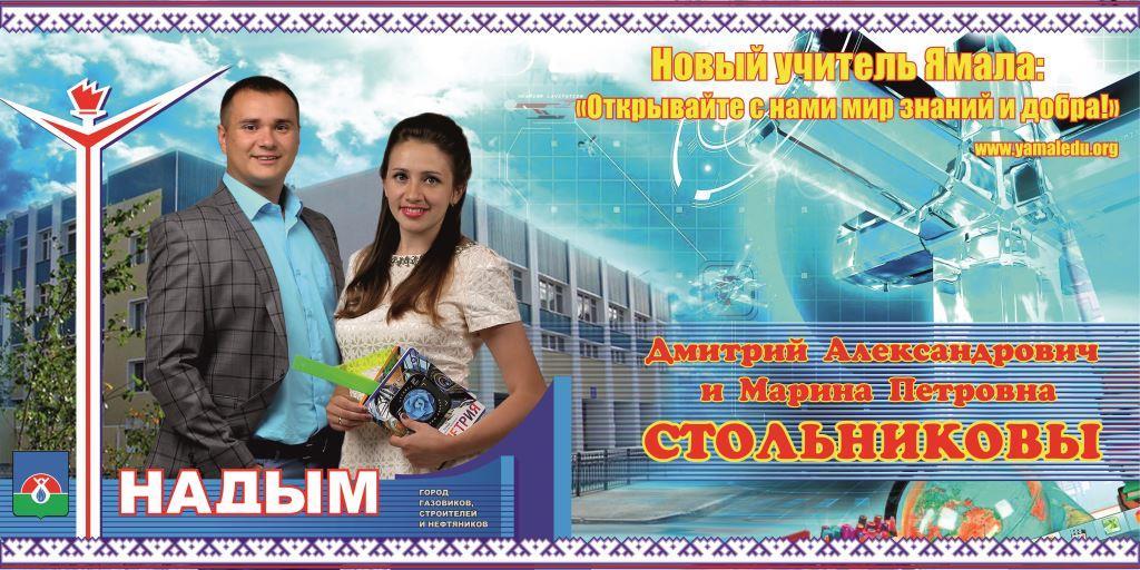 Стольниковы Дмитрий Александрович и Марина Петровна