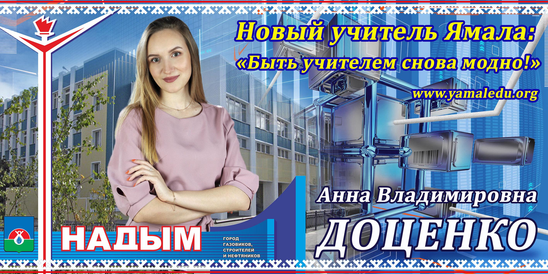 Доценко Анна Владимировна