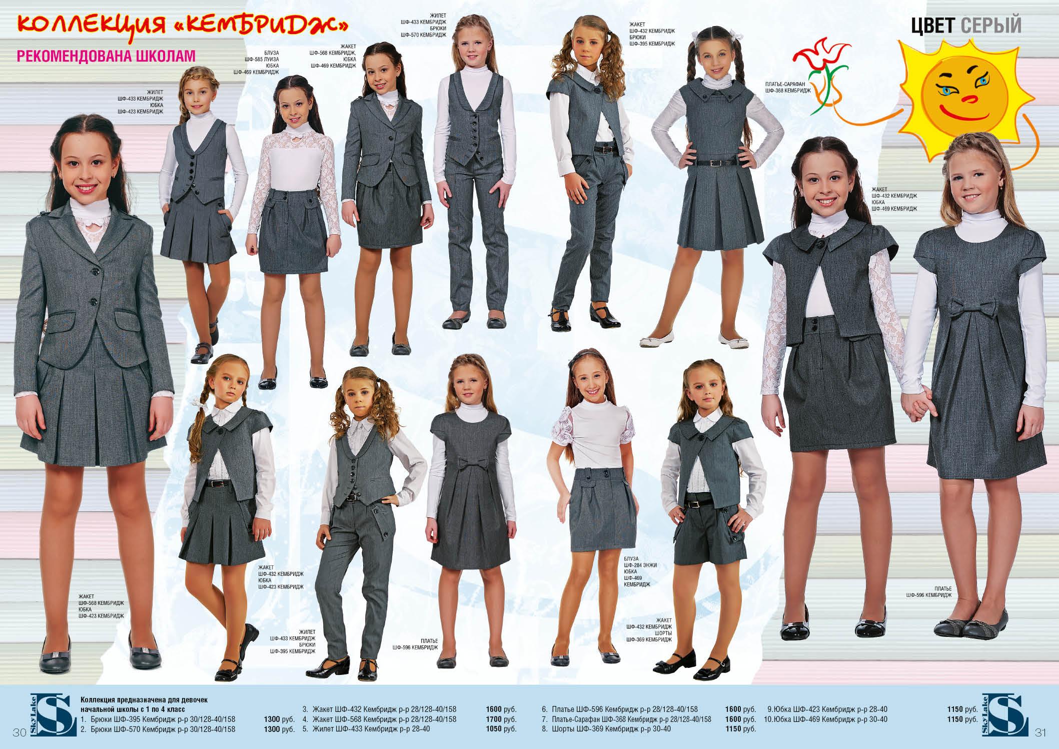 Коллекция Кембридж - Магазин школьной формы для мальчиков и